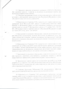 приказ коррупц1
